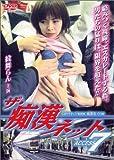 ザ・痴漢ネット 7 [DVD]