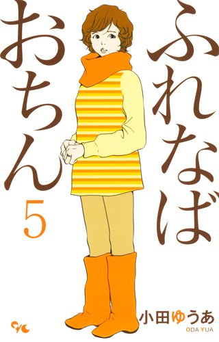 ふれなばおちん 5 (マーガレットコミックスDIGITAL)