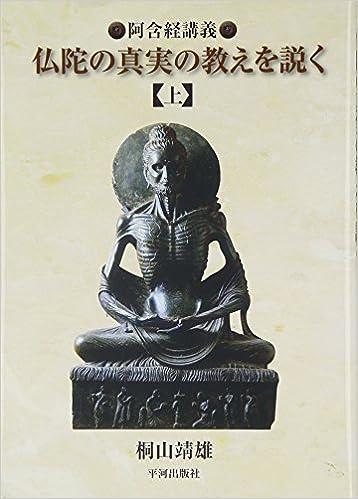 仏陀の真実の教えを説く〈上〉阿...