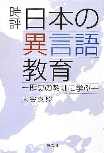 時評 日本の異言語教育 | 大谷 ...