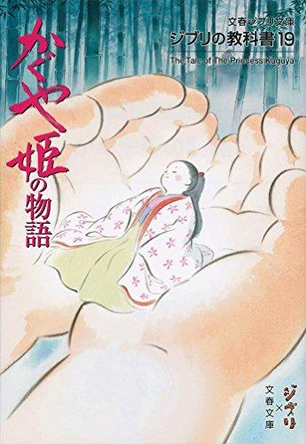 ジブリの教科書19 かぐや姫の物語 (文春ジブリ文庫 1-19 ジブリの教科書 19)