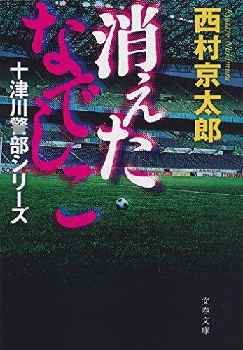 消えたなでしこ 十津川警部シリーズ  / 西村京太郎