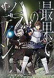 最果てのパラディンVIII (ガルドコミックス)