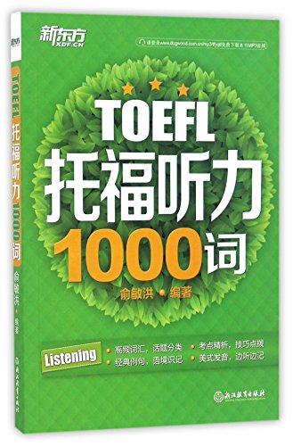 1000 Words for TOFEL Listening Test