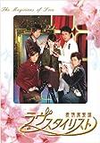 [DVD]ラヴ スタイリスト 愛情魔髪師 DVD-BOXI