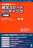 CD付 英文スピードリーディング 中級編