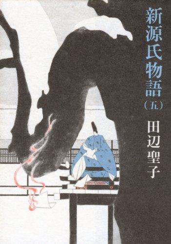新源氏物語〈5〉 (1979年)
