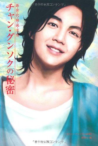 Download Shin Yo generation, Korean, Liu beauty, man - the secret of the Jang Keun Suk (2011) ISBN: 4882192527 [Japanese Import] PDF