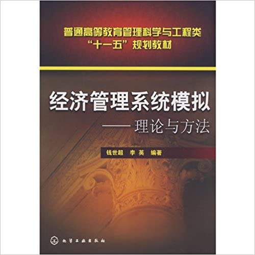 Read online simulation theory of economic management system and method of PDF