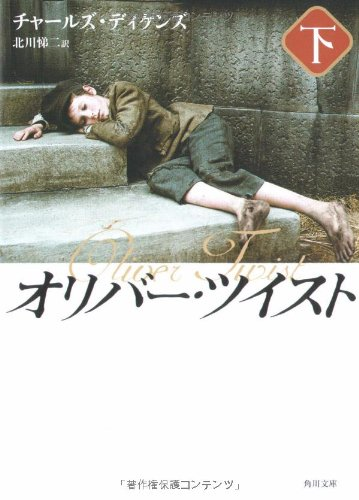 オリバー・ツイスト〈下〉 (角川文庫)