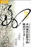 img - for 1900-1950-Scientism in Modern Chinese Thoughts (Chinese Edition) book / textbook / text book