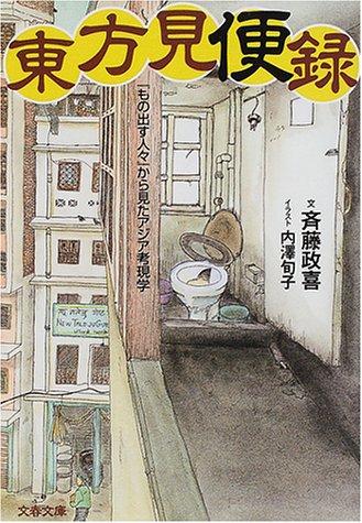 東方見便録―「もの出す人々」から見たアジア考現学 (文春文庫)
