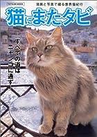 猫にまたタビ (タツミムック)