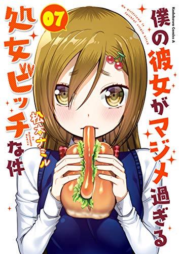 僕の彼女がマジメ過ぎる処女ビッチな件(7) (角川コミックス・エース)