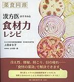 薬食同源 漢方医がすすめる食材力レシピ