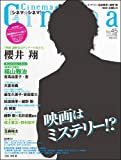 Cinema★Cinema (シネマシネマ) No.45 2013年 8/3号 [雑誌]