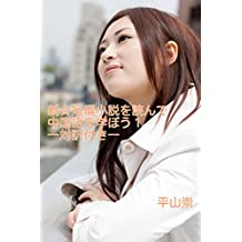 NEW Learn Chinese by reading short stories1: With translation (Japanese Edition)