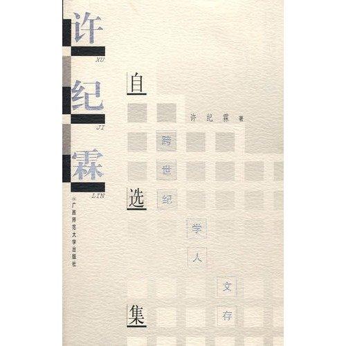 Xu Jilin zi xuan ji (Kua shi ji xue ren wen cun) (Mandarin Chinese Edition)