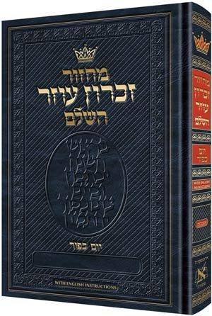 Machzor: Yom Kippur Hebrew Only Ashkenaz with English Instructions (Hebrew Edition) PDF