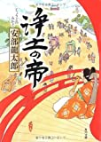 浄土の帝 (角川文庫)