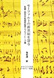 モーツァルトの新世紀を語る―生誕二百五十年祝年記念エッセイ・トーク集 (かわさき市民アカデミー双書)