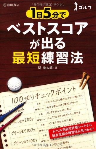 ゴルフ 1日5分でベストスコアが出る最短練習法 (池田書店のゴルフシリーズ)