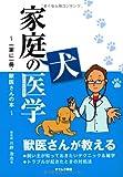 家庭犬の医学―一家に一冊・獣医さんの本