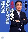 直伝 藤巻流「私の個人資産」運用法 (講談社+α文庫)
