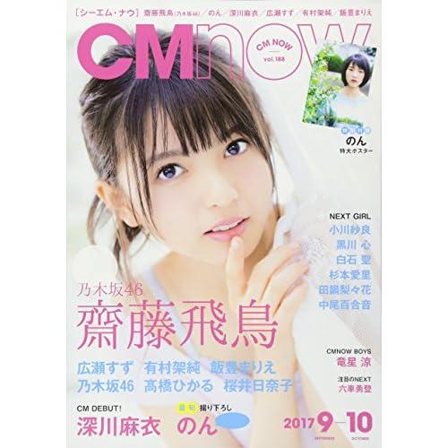 CM NOW 2017年9月号 表紙画像