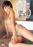ほしのあき ほしの万博 HOSHINO EXPO [DVD]