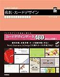 名刺・カードデザイン すぐに使えるアートワーク (ARTWORK SAMPLE)
