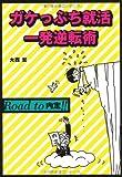 「ガケっぷち就活 一発逆転術  ―Road to 内定!!」大西 宏