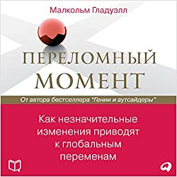 Perelomnyj moment Kak neznachitel'nye izmeneniya privodyat k global'nym peremenam [The Tipping Point: How Little Things Can Make a Big Difference]