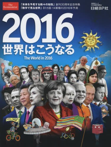 2016世界はこうなる The World in 2016