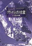 グランドジョラス北壁 (中公文庫BIBLIO)