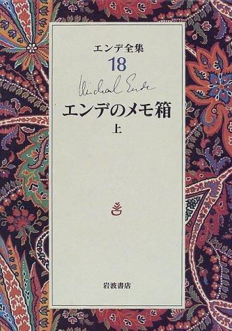エンデ全集〈18〉エンデのメモ箱(上)