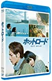 ホットロード(ポストカード特典付き) [Blu-ray]