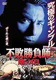 不敗勝負師 賭けゴロ [DVD]