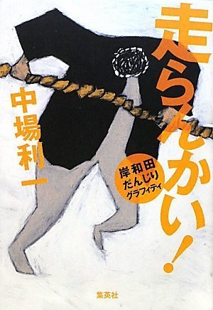 Graffiti Danjiri Kishiwada -! Paddle does run (2010) ISBN: 4087713423 [Japanese Import]