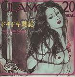 GLAMOUR INTERNATIONAL 20 Magazine - Doki Doki Zasshi