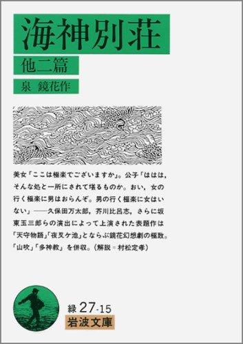 海神別荘・他二篇 (岩波文庫)