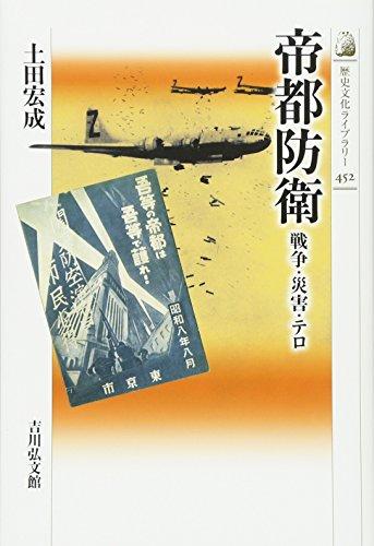 帝都防衛: 戦争・災害・テロ (歴史文化ライブラリー)