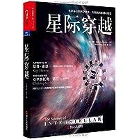 星际穿越(2017年诺贝尔物理学奖获得者吉普·索恩科普巨著)