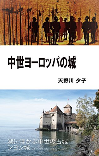 Castles in Medieval Europe: Chillon Castle (Japanese Edition)