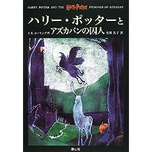 Harry Potter and the Prisoner of Azkaban (Japanese Edition)