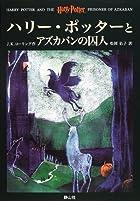 ハリー・ポッターとアズカバンの囚人 (3)