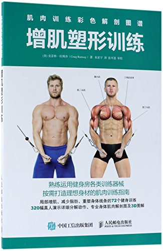 Anatomy of Muscle Building: A Trainer's Guide to Increasing Muscle Mass (Chinese Edition)