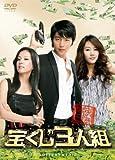 [DVD]宝くじ3人組