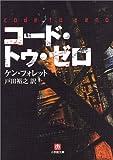 コード・トゥ・ゼロ (小学館文庫)