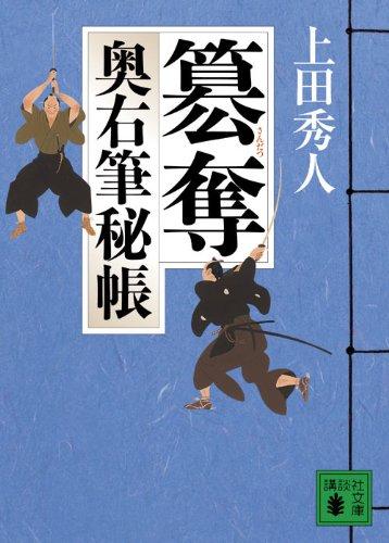簒奪 奥右筆秘帳 (講談社文庫)